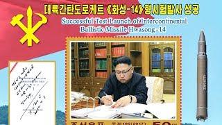 КНДР грозит ракетным ударом по военной базе США | НОВОСТИ