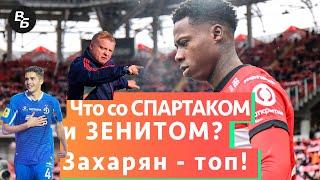 Что со Спартаком и Зенитом Зачем поставили Промеса Кирьяков о 20 туре РПЛ