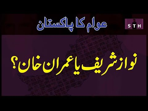 نواز شریف یا عمران خان ؟ | عوام کا پاکستان