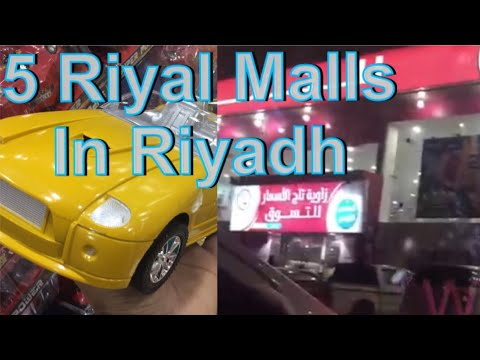 5 RIYALS Malls In Riyadh| WOW Only 5 Riyals all Toys and other Items |  المملكة الأربية  السعودي
