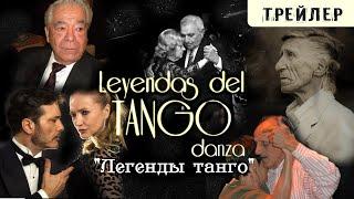 Легенды танго (Leyendas del tango danza) - трейлер документального фильма о танго (русские субтитры)