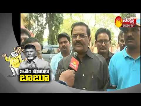 Public Fires On Chandrababu || Controversial Words On IAS Officer Vijaykumar || Sakshi TV