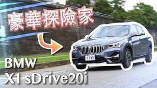 豪華探險家 BMW X1 sDrive20i | 汽車視界新車試駕