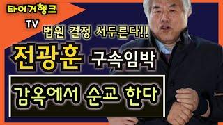 [감옥에서 순교] 전광훈 구속 임박!! 법원 결정 빨라…