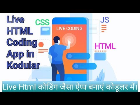 How to make Live Html Coding App in kodular Appybuilder