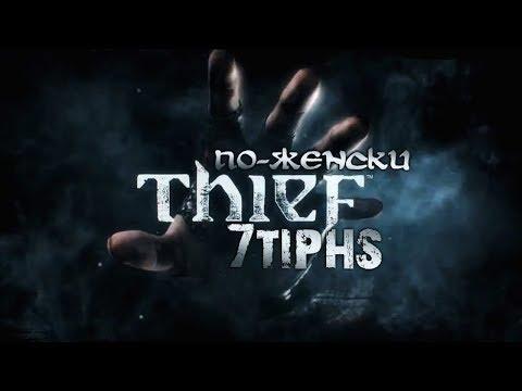 Прохождение THIEF - #7 [Орион и Больной Город]