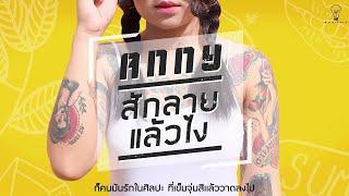 สักลายแล้วไง- ANNY (แอนนี่)【Official Lyrics AUDIO】