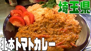 都道府県の食べたい物を作ろう2#02埼玉県 北本トマトカレー