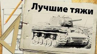 Рейтинг лучших тяжелых танков