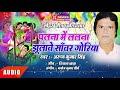 सोहर खेलवना  पलना में ललना झुलावे सँवार गोरिया  Arun Kumar Singh  Bhojpuri Sohar Khelawna