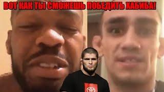 НЕОЖИДАННЫЙ совет ДЖОНСА ТОНИ ФЕРГЮСОНУ как победить ХАБИБА! / Емельяненко пригрозил Исмаилову!