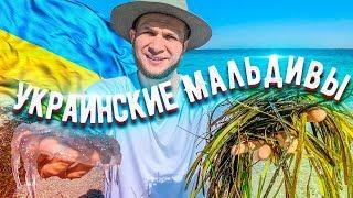 Выживание на Украинских Мальдивах остров Джарылгач
