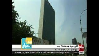 هذا الصباح | تقرير لهيئة الاستعلامات يرصد تاريخ عضوية مصر في مجلس الأمن الدولي