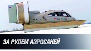 За рулем аэросаней(, 2016-11-06T12:00:03.000Z)
