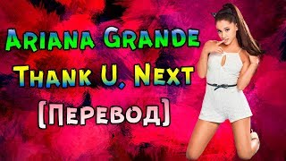 Ariana Grande — Thank U, Next [Перевод] RU Subs