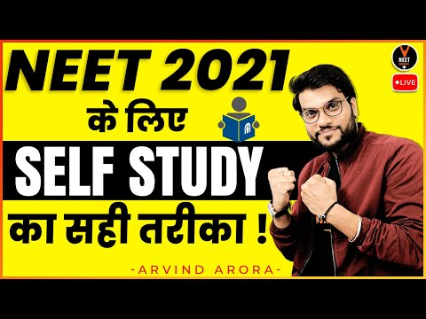 Strategies for Self Study | How to Do Self Study Effectively | Smart Study Tips by Arvind Arora