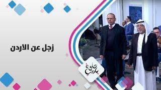 جمال الدلة ومحمد جرادات - زجل عن الاردن
