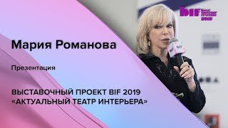 Презентация выставочного проекта BIF 2019 «Актуальный театр интерьера»