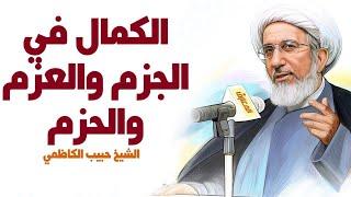 الكمال في الجزم والعزم والحزم - الشيخ حبيب الكاظمي