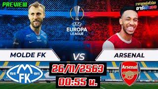 อาร์เซน่อลล่าสุด 26/11/2563 โมลด์ VS อาร์เซน่อล ปรีวิวฟุตบอลยูโรปา ลีก (เวลา : 00.55 น.)!