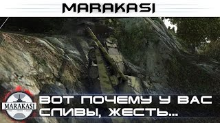 видео Почему одни сливы в World of Tanks ~ TOП причин