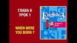 Скачать Английский язык Кузовлев 3 класс Часть 2 Unit 6 Lesson 1 English3 английскийязык3класс