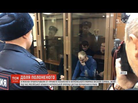 ТСН: Українського військовополоненого Василя Сороку прооперували в Москві
