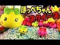 【UFOキャッチャー】サン宝石「ほっぺちゃん」スクイーズを取れるまでやる!