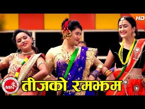 New Teej Song 2074   Teejko Ramjham - Mina Lama Ft. Karishma Dhakal & Poojan Ghimire