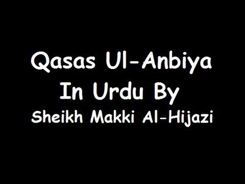 1 qasas part ul (anbiya) pdf anbiya