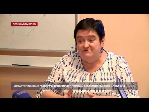 НТС Севастополь: Главврачи игнорируют помощь экспертов Севастопольского штаба ОНФ