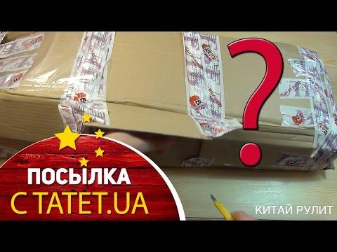 Посылка с товаром, которого еще не было! Tatet.ua