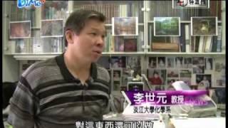 公視CH13pts獨立特派員in news【病毒崩了】