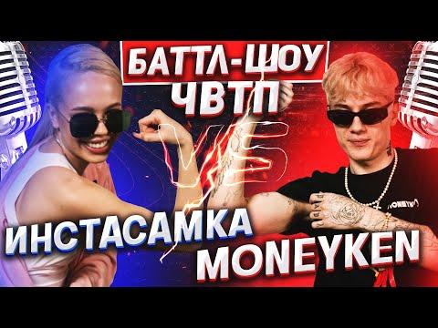 ИНСТАСАМКА vs MONEYKEN | | Баттл-шоу \