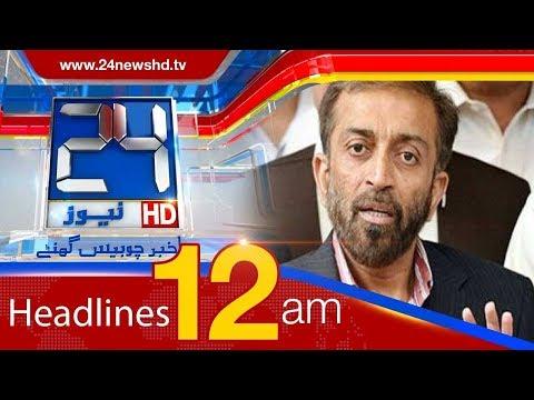 News Headlines | 12:00 AM | 7 Feb 2018 | 24 News HD