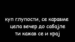 Tose Proeski - Mesto na zlostorot with lyrics
