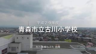 2017 地域ねぶた出発準備 青森市立古川小学校