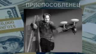 Смотреть видео где начальство - приспособленец (Весна в Москве 1953) онлайн