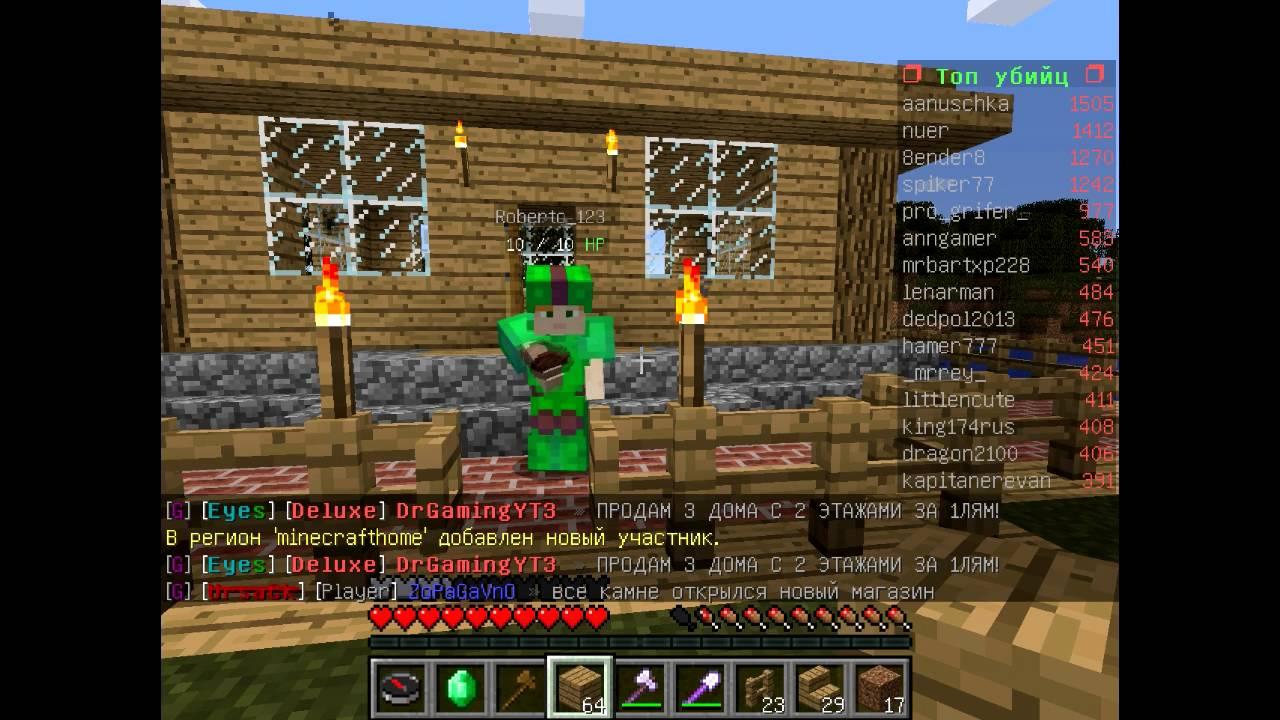 Как запривать дом в minecraft+как добавить и удалить друга ...