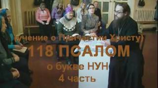 Псалом 118 о букве НУН 4 часть (О Причастии)