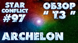 Star Conflict #97 Archelon. Обзор Т3. Нарезка.