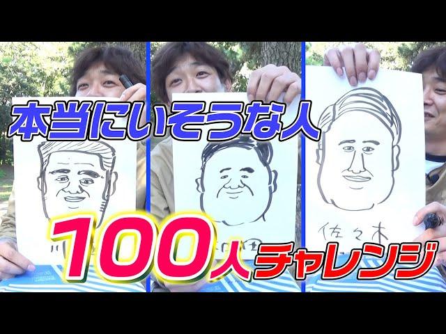 本当いそうな人100人描けるかチャレンジ!!