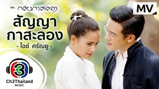 Thailand Song Mp3