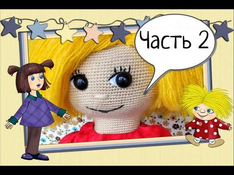 Мастер-класс вязание крючком Домовенок Кузя (часть 2) Master-class of crochet Domovenok (part 2)