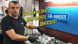 Ремонт головки блока цилиндров (ГБЦ) на Land Rover   Особенности процесса   LR WEST