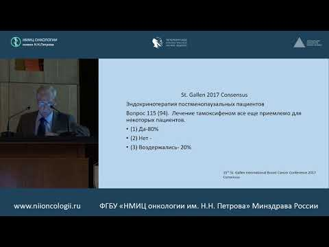 Современная стратегия гормонотерапии рака молочной железы
