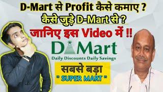 How to Make Profit With Dmart | #Dmart_Business_Model | कैसे अपनी दुकान रजिस्टर करें Dmart से जानिये