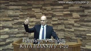Κατά Ιωάννη ι΄1-22  Ψωμιάδης Γρηγόρης 24/11/2019
