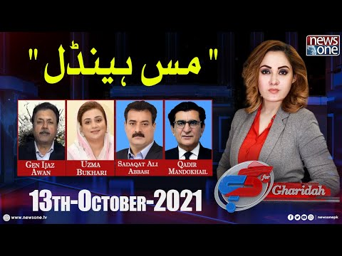 G for Gharida - Tuesday 26th October 2021