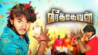 Veerathevan 💪  Tamil Movie 💪  Action Film 💪 வீரத் தேவன் 💪 தமிழ் 💪 Full Movie 💪 Speed Klaps Tamil